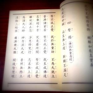 日常勤行式(四誓偈)