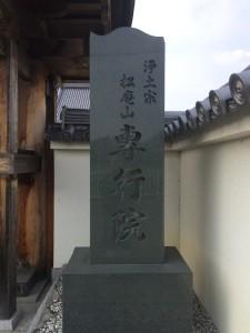 2015 6 15 托鉢 専行院 (2)