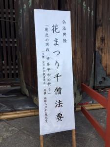 H28 東大寺千僧法要 (2)