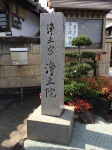 H28 第二回 念仏行脚 天理方面 (10)