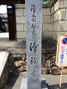 H28 第二回 念仏行脚 天理方面 (4)