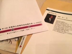 H28 全国浄青 宮城 (2)