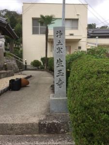 H28 行脚兼念仏会 生玉寺