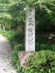 H28 研鑽会 大原勝林院9