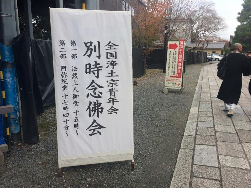 H28 全国浄青 別時念仏会