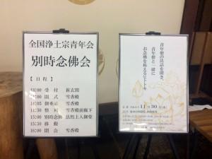 H28 全国浄青 別時念仏会3