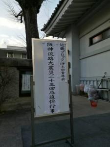 阪神淡路23回忌法要6