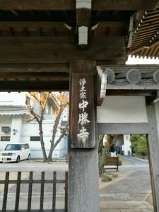 阪神淡路23回忌法要5