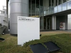 阪神淡路23回忌法要3