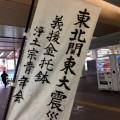 H29 3月11日 東日本七回忌托鉢3