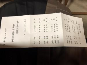 H29 全日仏青4