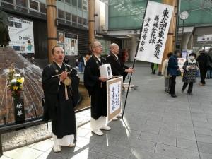 H29 3月11日 東日本七回忌托鉢