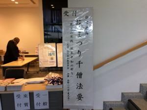 H29 千僧法要 (6)