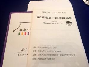H29 近ブロ総会 大阪 (6)