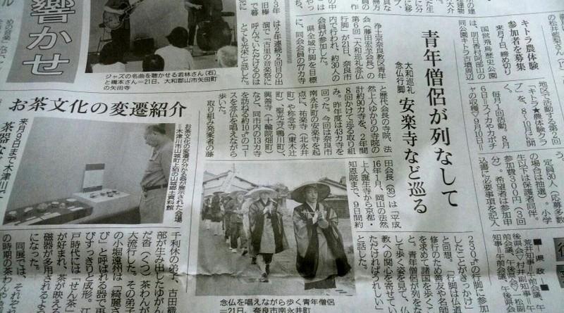 第六回念仏行脚 新聞取材