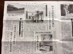 新聞社より取材 中外日報