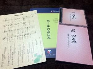 近ブロ40周年記念行事 (7)